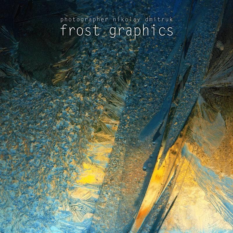 макро, мороз, дмитрук, музыка, зима fg 1. 143 лёд сафариphoto preview