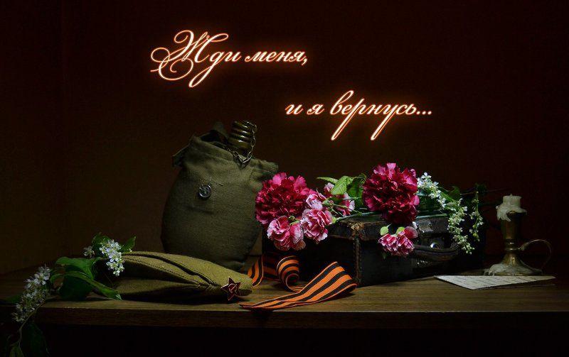 still life, натюрморт, цветы, фото натюрморт,весна, май,день победы, поздравление, черёмуха,пилотка, орденская ленточка, свеча, подсвечник , память С Днём Победы!photo preview