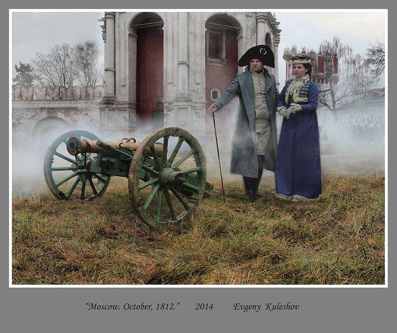 Москва. Октябрь 1812 года...photo preview