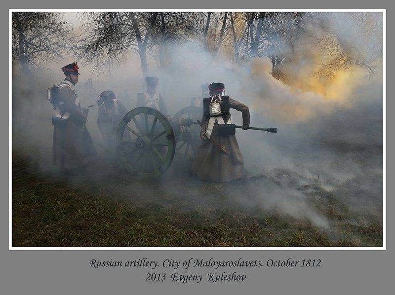 Русская артиллерия... Город Малоярославец... октябрь 1812 годаphoto preview