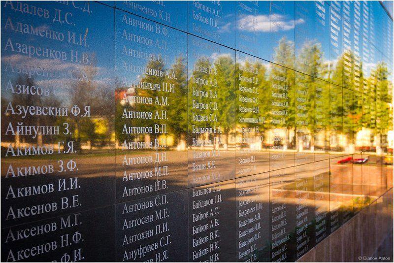 9 мая, Вечный огонь, ВОВ, Герои, День победы, Можайск, Памятник, Память Никто не забыт...photo preview
