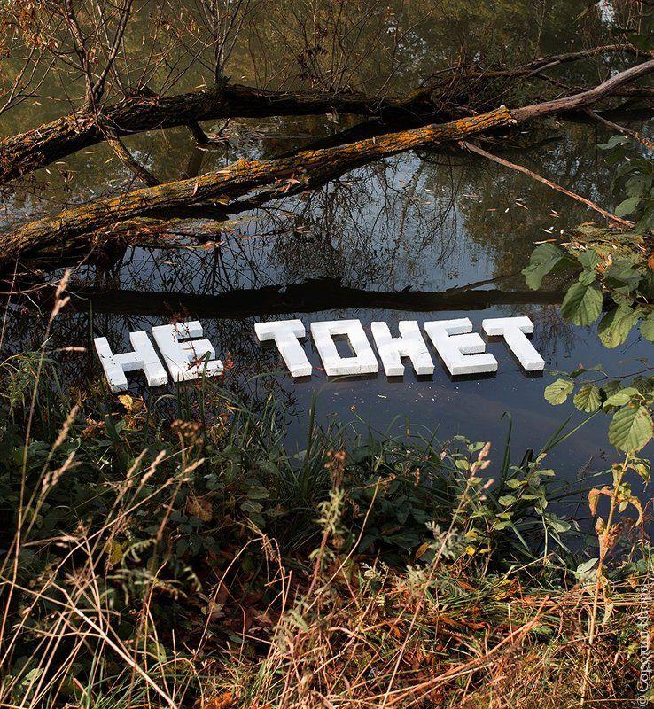 не тонет Не тонетphoto preview