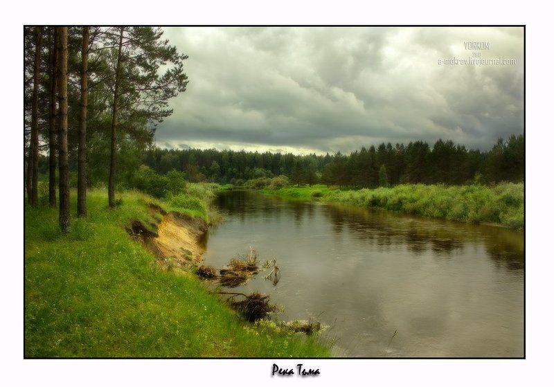 Река Тьма, или Походное ч. 2photo preview