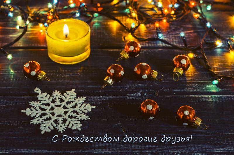 С Рождеством,друзья!photo preview