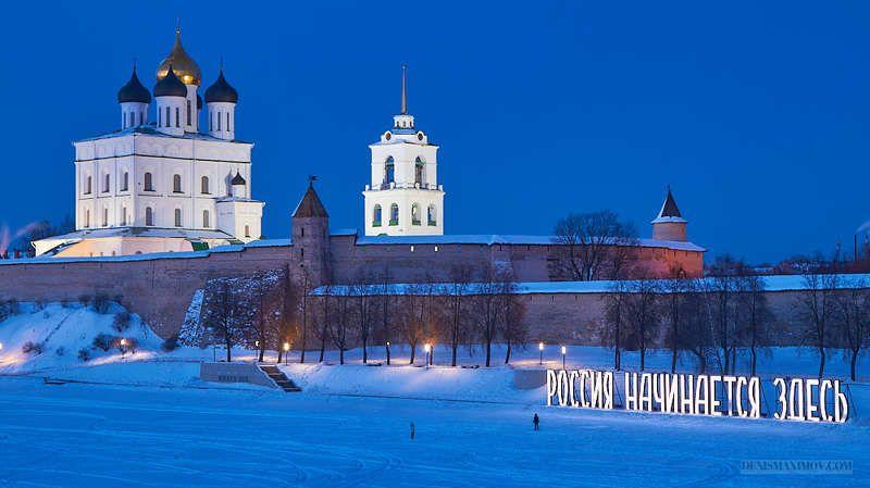 псков Россия начинается здесьphoto preview