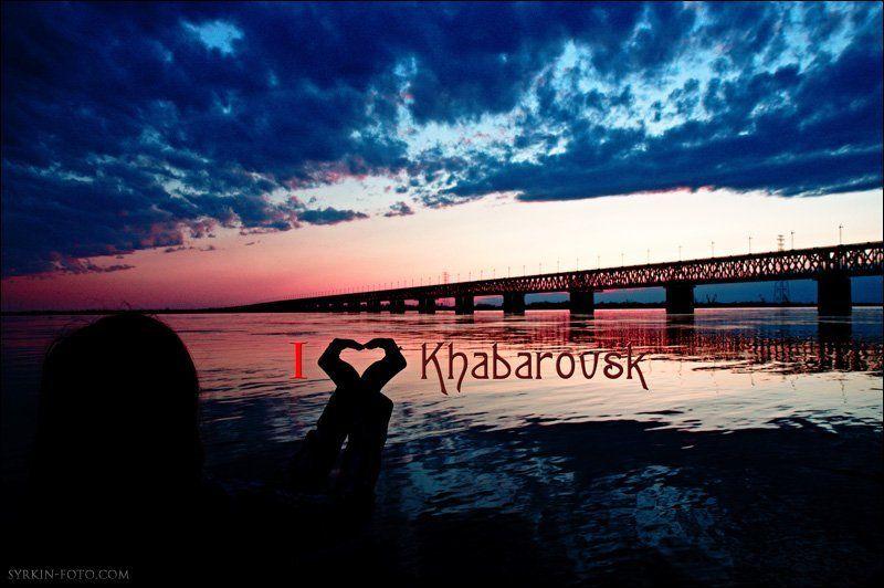 хабаровск, мост Ай лав Хабаровскphoto preview
