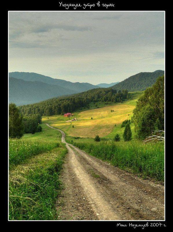 утро, лето, горный алтай, зелень, горы, дорога Уходящее утро в горахphoto preview