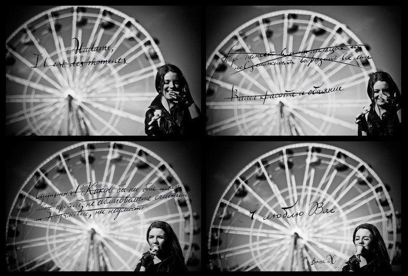 чертово колесо, парк аттракционов, коллаж о том, как трудно писать любовные письмаphoto preview