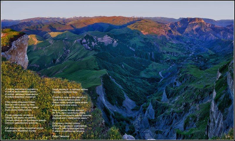 дагестан, гунибское плато, утро Утро в горах Дагестанаphoto preview