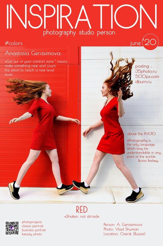 девушка,портрет,обложка,красота Color RED (magazine covers)photo preview