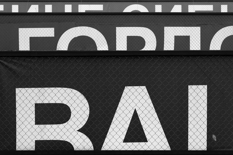 шрифт, буквы, сетка, плакат, город, чб, слова, фрагмент, абстракция, жанр, ритм, красноярск Про буквы...photo preview